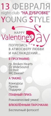 Дубровка - Валентинов день