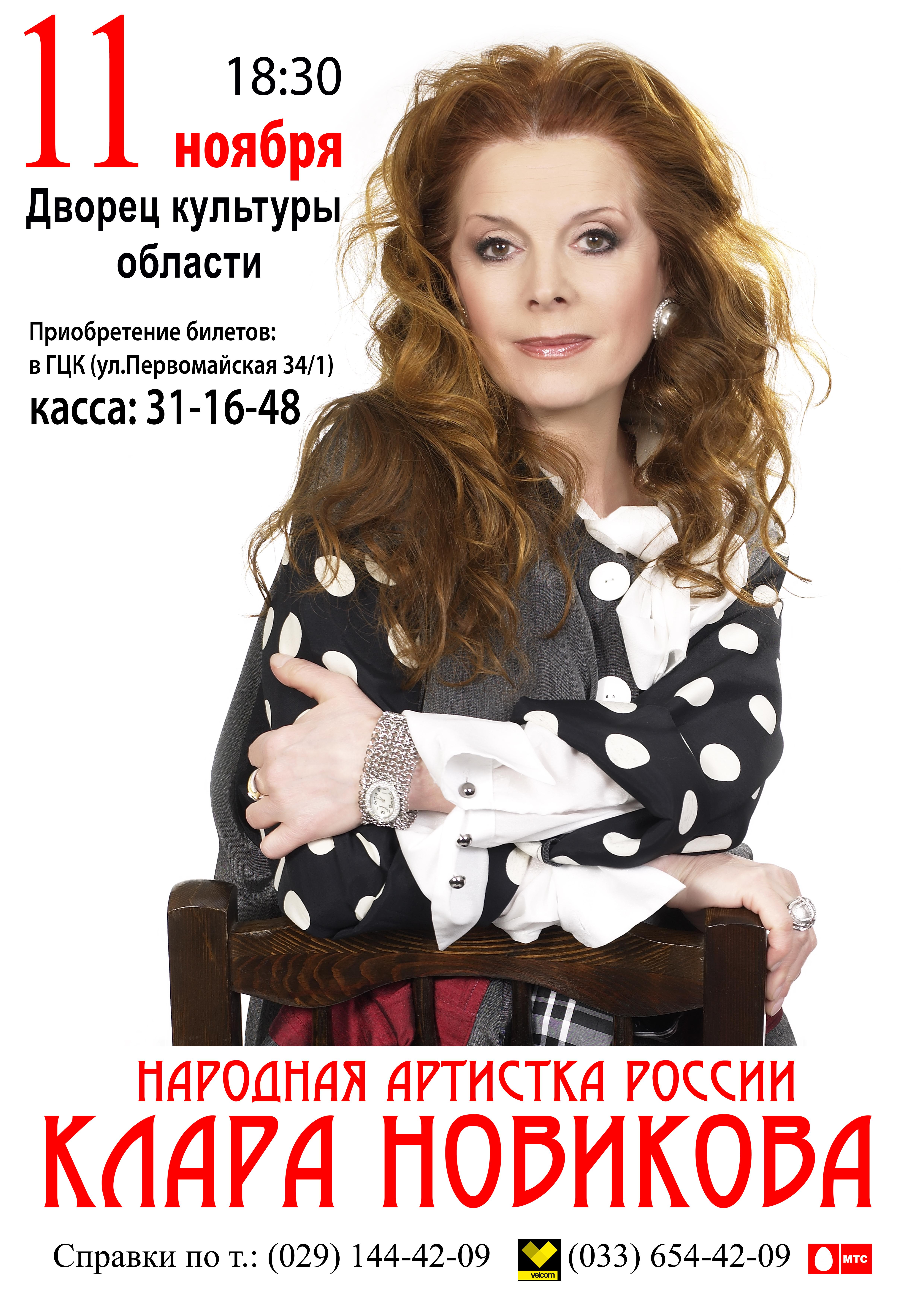 Клара новикова личная жизнь дети фото