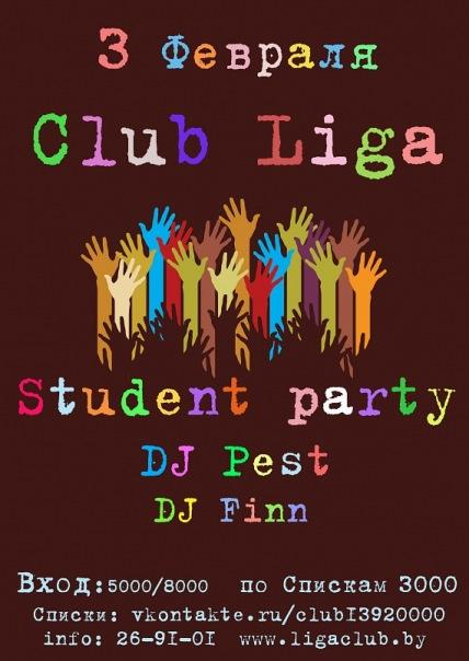 Вечеринка в Лиге