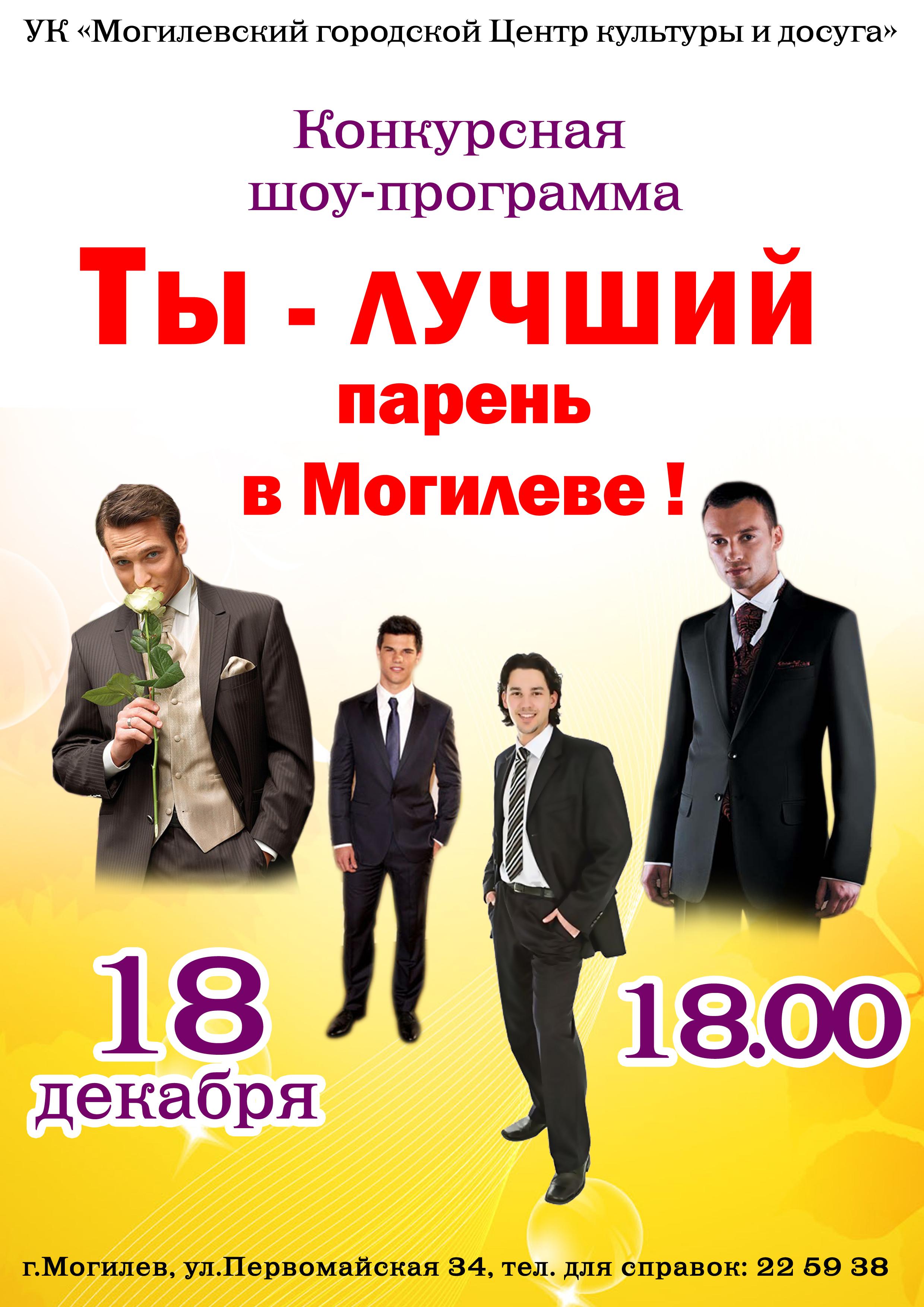 объявления о знакомстве город челябинск