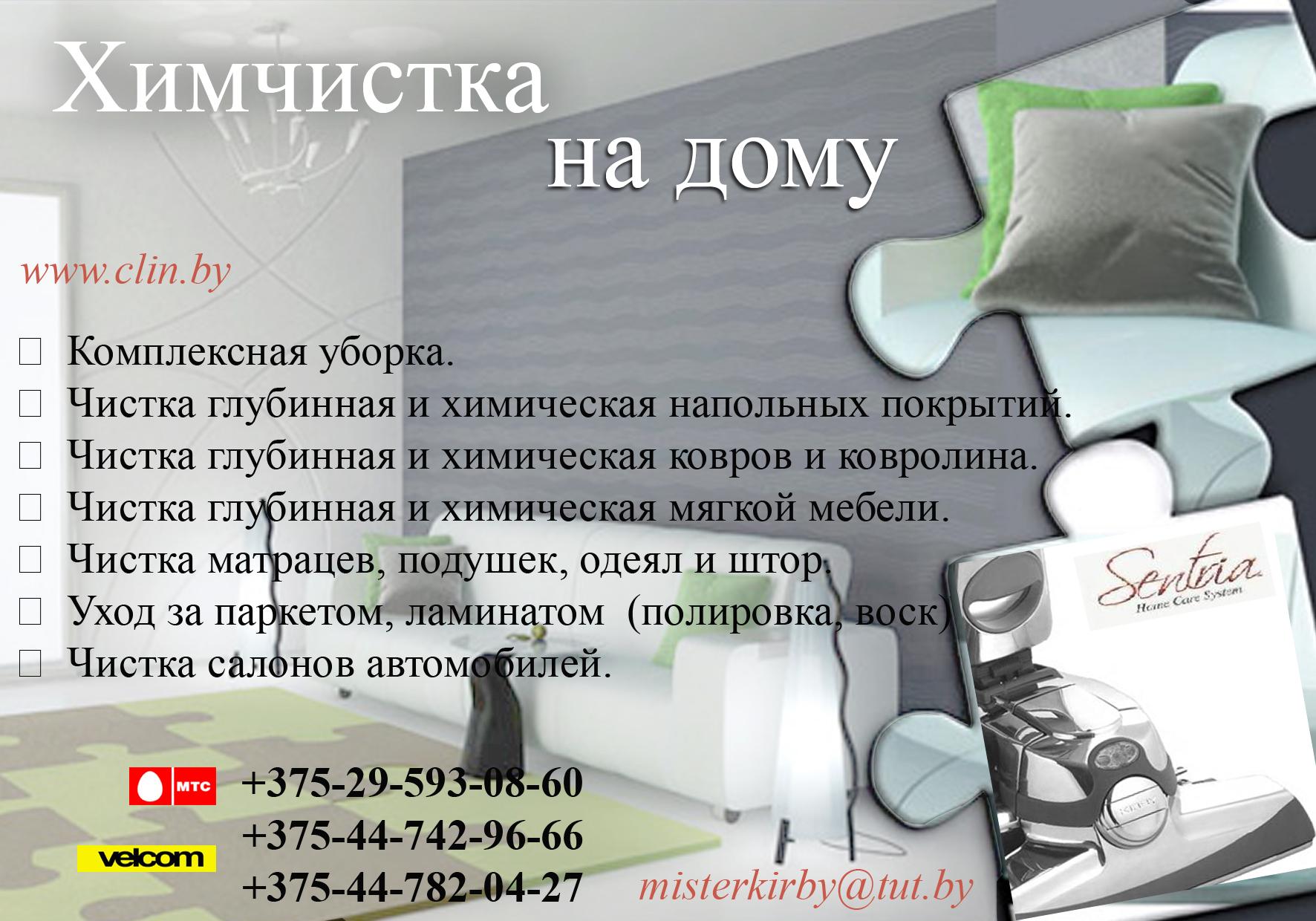 химчистка на дому кожаной мебели Троицк недорого