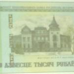 200 000 белорусских рублей