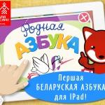Першая беларуская азбука
