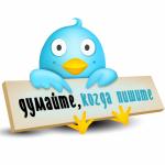 твиттер в Могилеве