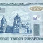 50 000 белорусских рублей