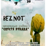 BEZ.NOT презентует в «Кубе» альбом «Спустя рукава»