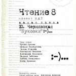 Чтение 8 в Могилёвском областном театре драмы