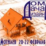 Специализированная выставка Дом. Дача. Дизайн пройдёт в Могилёве 20-22 февраля