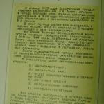 страница из истории