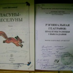 автограф земляка