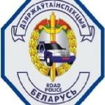 ГАИ, Могилёв