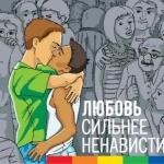 Вечерний Могилёв и гомофобы