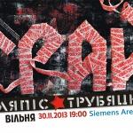 """""""Ляпис Трубецкой"""" с программой """"Грай"""""""