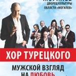 «Хор Турецкого» едет в Могилев