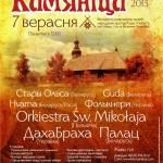 """Фолк-фестиваль """"Камяніца"""""""