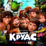 Семейку Крудс смотрите в кино с 16 марта