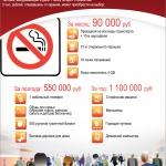 курение опасно для здоровья и кошелька