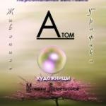 Выставка Моники Лемешонок «АТОМ»