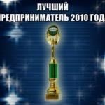 Лучший предприниматель 2010 года
