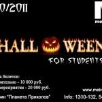 Halloween в «Метро»