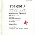 Чтение 3 - Диалоги Казелло