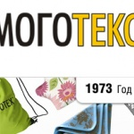 ОАО «Моготекс» представит Беларусь на бизнес-встрече