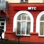 МТС в Могилёве