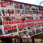перепись в Могилёве