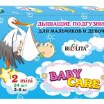 Белорусские подгузники
