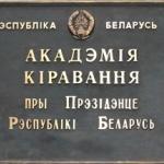 Сити-менеджеров будет готовить Академия управления при Президенте Беларуси