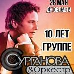 10 лет коллективу «Сурганова и оркестр»