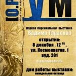 афиша выставки Вадима Тарасова