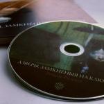Теперь для того, чтобы послушать записи стихов, необязательно покупать диск
