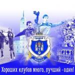 Днепр-Могилев выиграл чемпионат Беларуси по футболу