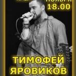 Тимофей Яровиков выступит с сольным акустическим концертом 12 ноября