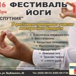 Фестиваль йоги пройдёт в Могилёёве 15-16 сентября