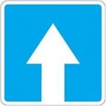 Знак «Односторонне движение»