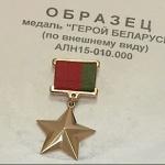 Герой Беларуси - высшая степень отличия в Республике Беларусь