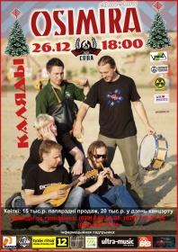 Афиша концерта OSIMIRA