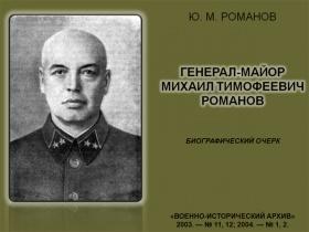 Биографический очерк «Генерал-майор Михаил Тимофеевич Романов»