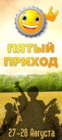 Пятый Приход пройдёт где-то под Могилёвом 27-28 августа
