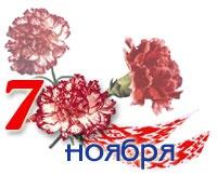 92-я годовщина революции 1917 года