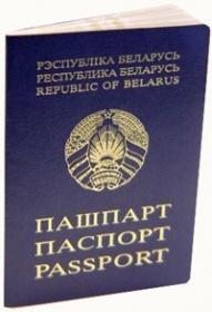 паспортРБ