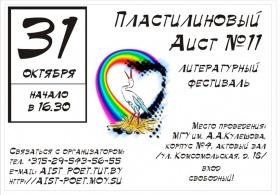 Пластилиновый Аист №11