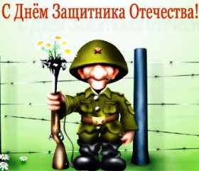 C Днём Защитника отечества