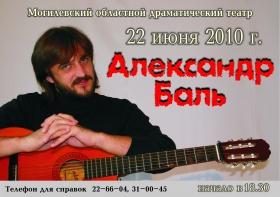 Александр Баль приглашает на концерт