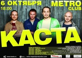 """Каста"" в Могилеве"