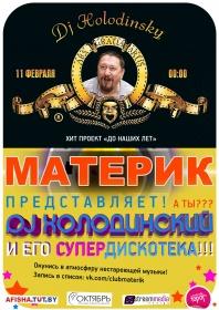 Материк, Могилев, Вечеринка,DJ Холодинский
