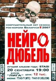 Нейро Дюбель в Могилёве