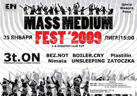 Афиша MASS MEDIUM FEST